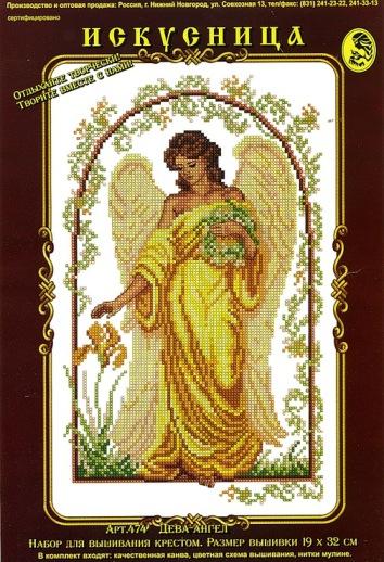 Ангел-хранитель. Вышивка.