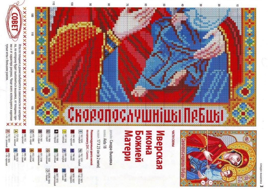 Схема вышивки икон божьей матери 118