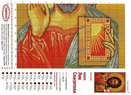 Вышивка икон схемы цветные