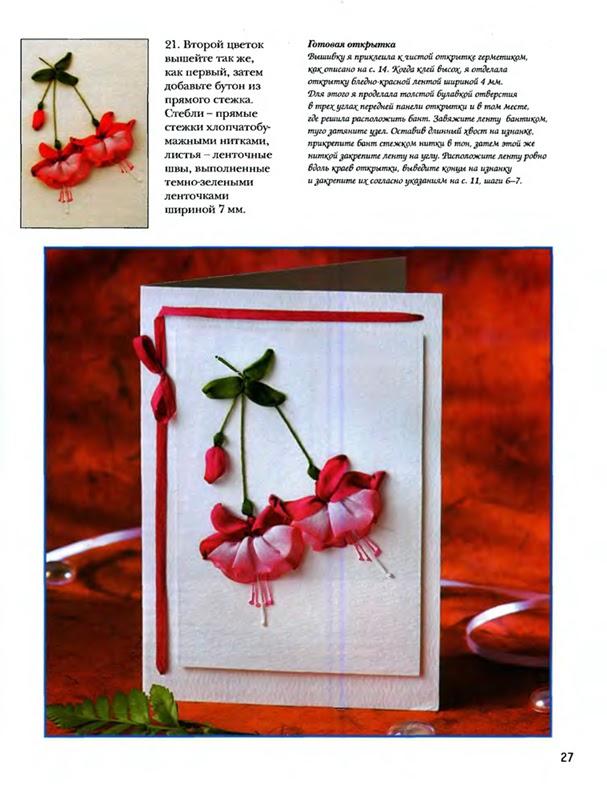 Цветы из лент своими руками открытки с