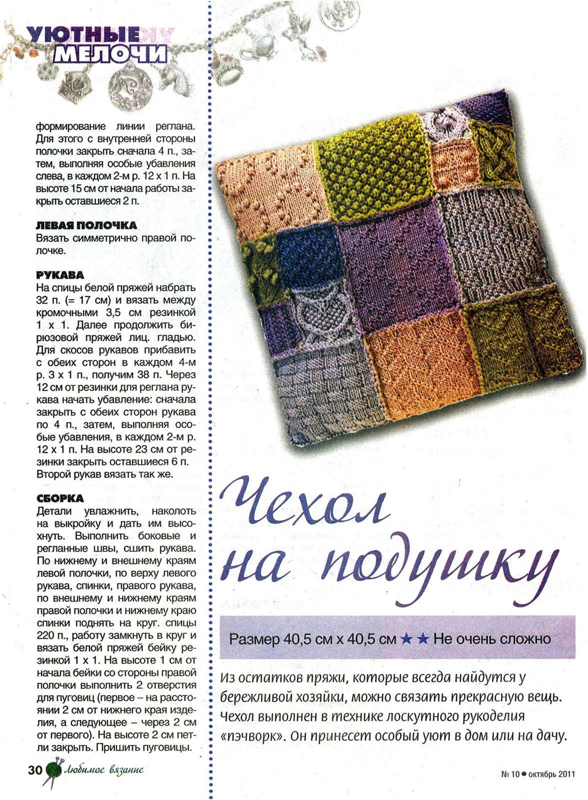 Вязание спицами подушек модели и схемы