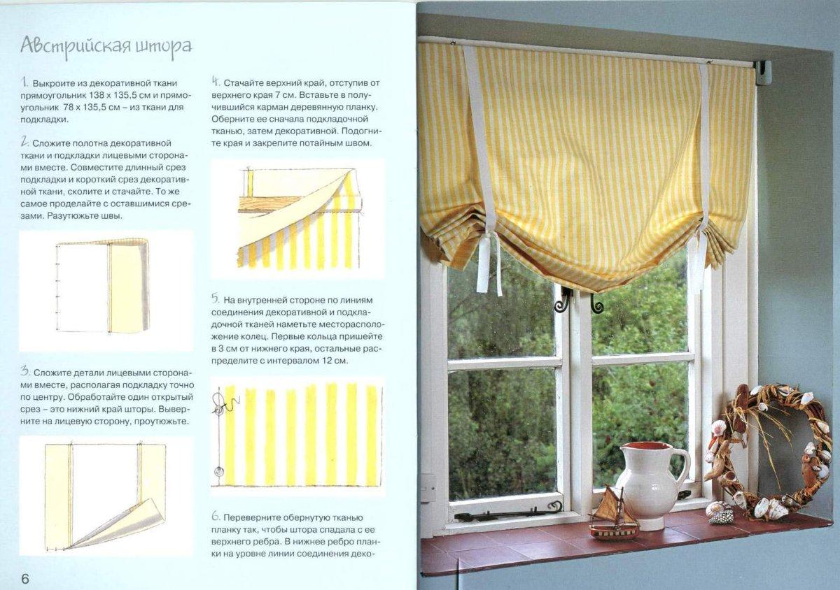 Сшить шторы на кухню мастер класс