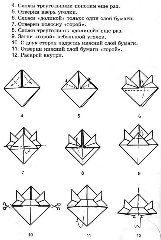 Оригами рыбка из бумаги: схема