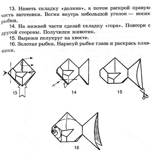 Итак, по указанной выше схеме сборки оригами рыбки вы собрали красивую золотую рыбку.  Вот еще одна видео схема.
