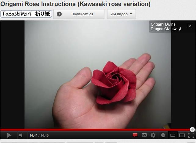 Оригами роза из бумаги: видео