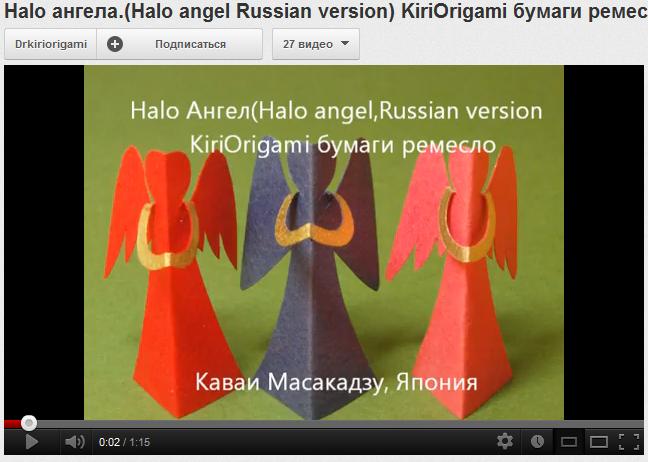 Оригами ангел из бумаги: видео