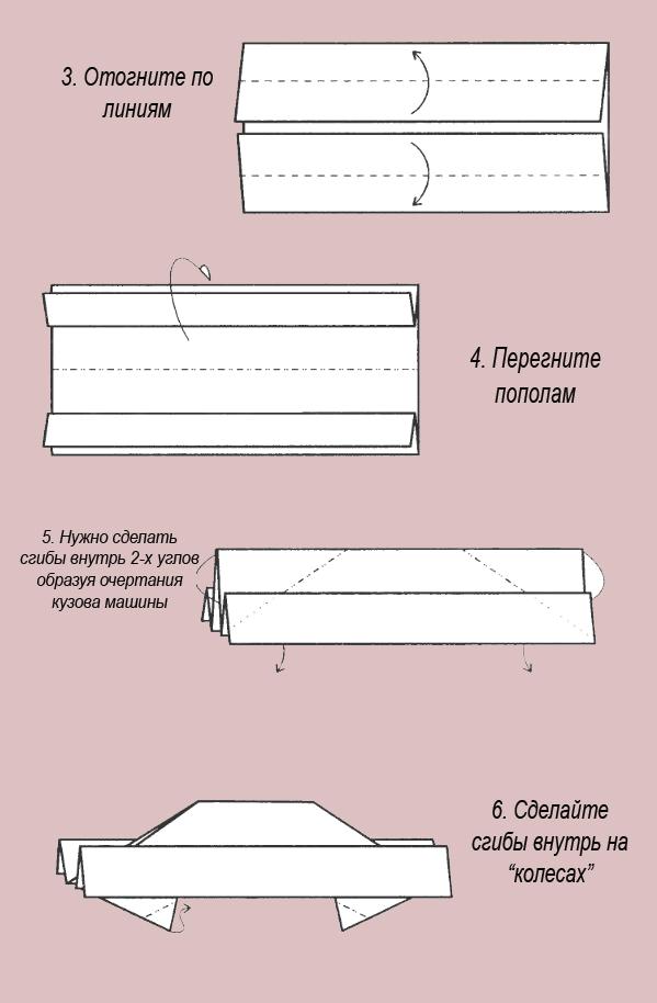 Оригами машина из бумаги: