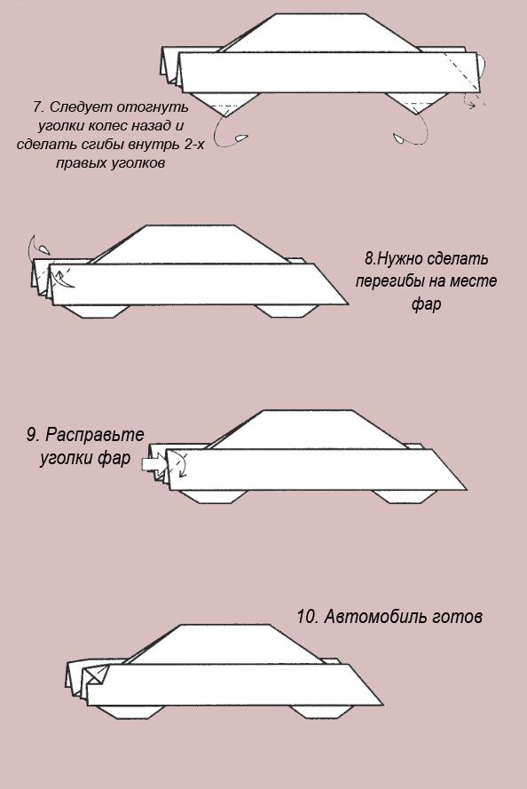 Как сделать машину из бумаги, оригами машинка, схемы