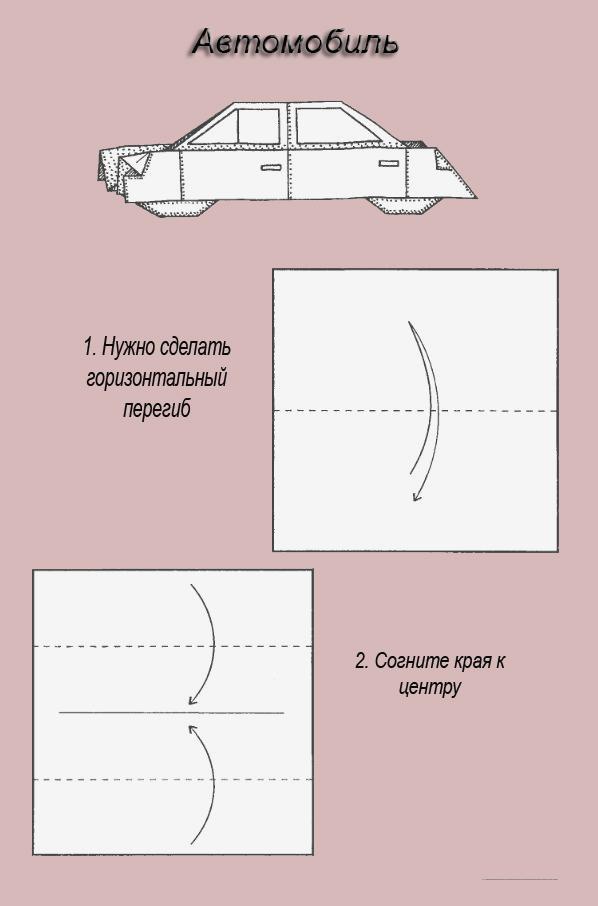 Оригами Машина - Простая Схема.