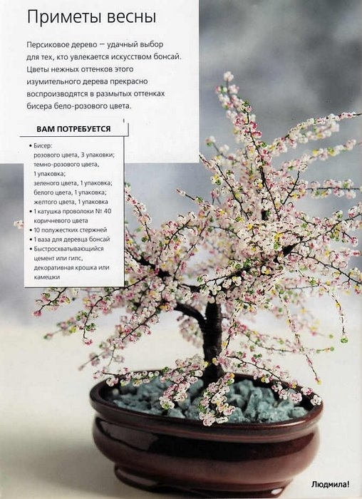 Плакучая ива дерево из бисера схема