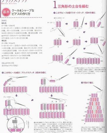 Схема создания интересного варианта серёжек из бисера в розово-сиреневых тонах.