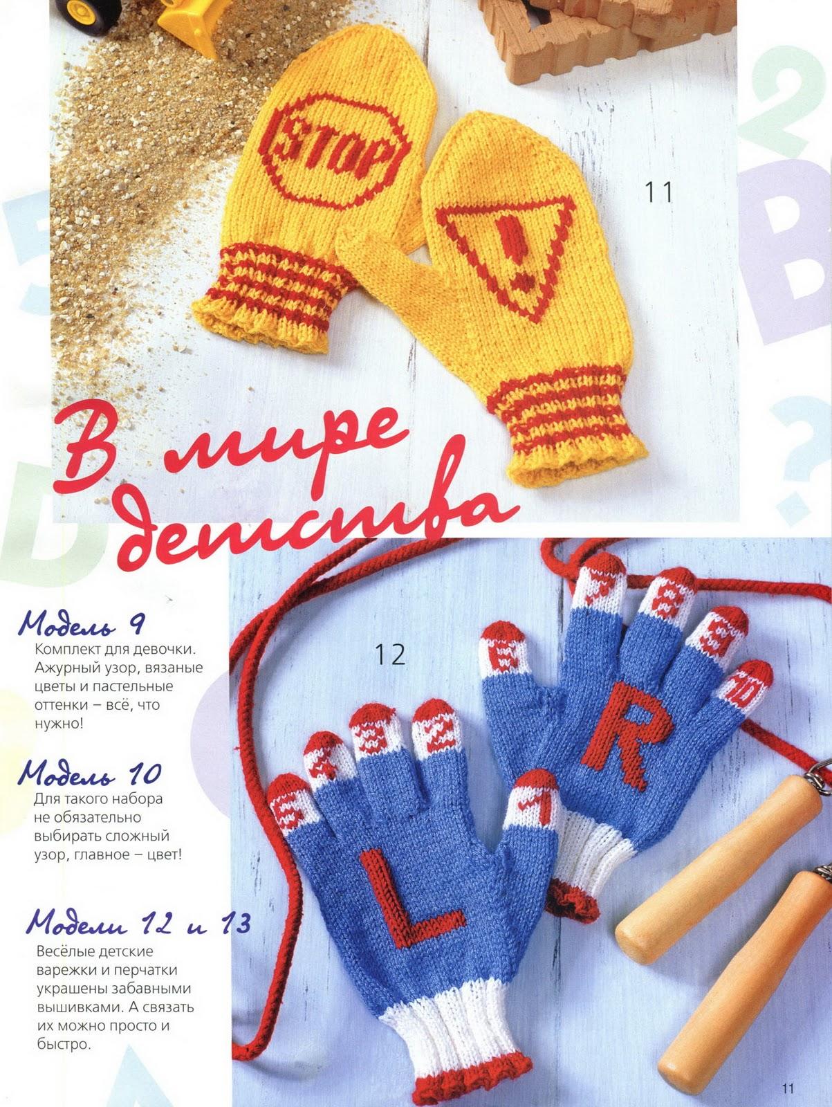Вязание варежек для малышей 56