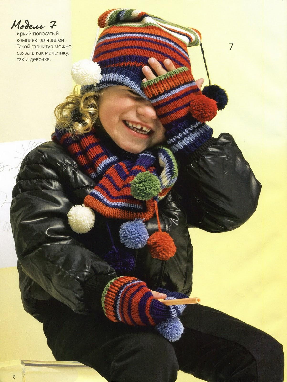 схема вязания комплекта для мальчиков