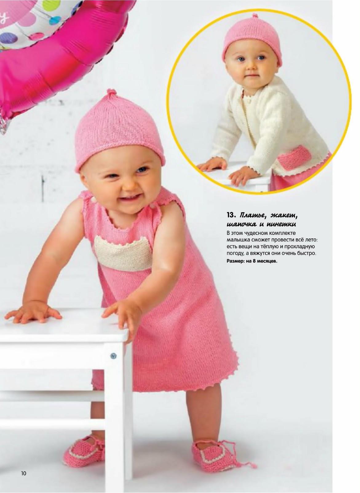 Вязание спицами для детей: схемы костюмчика