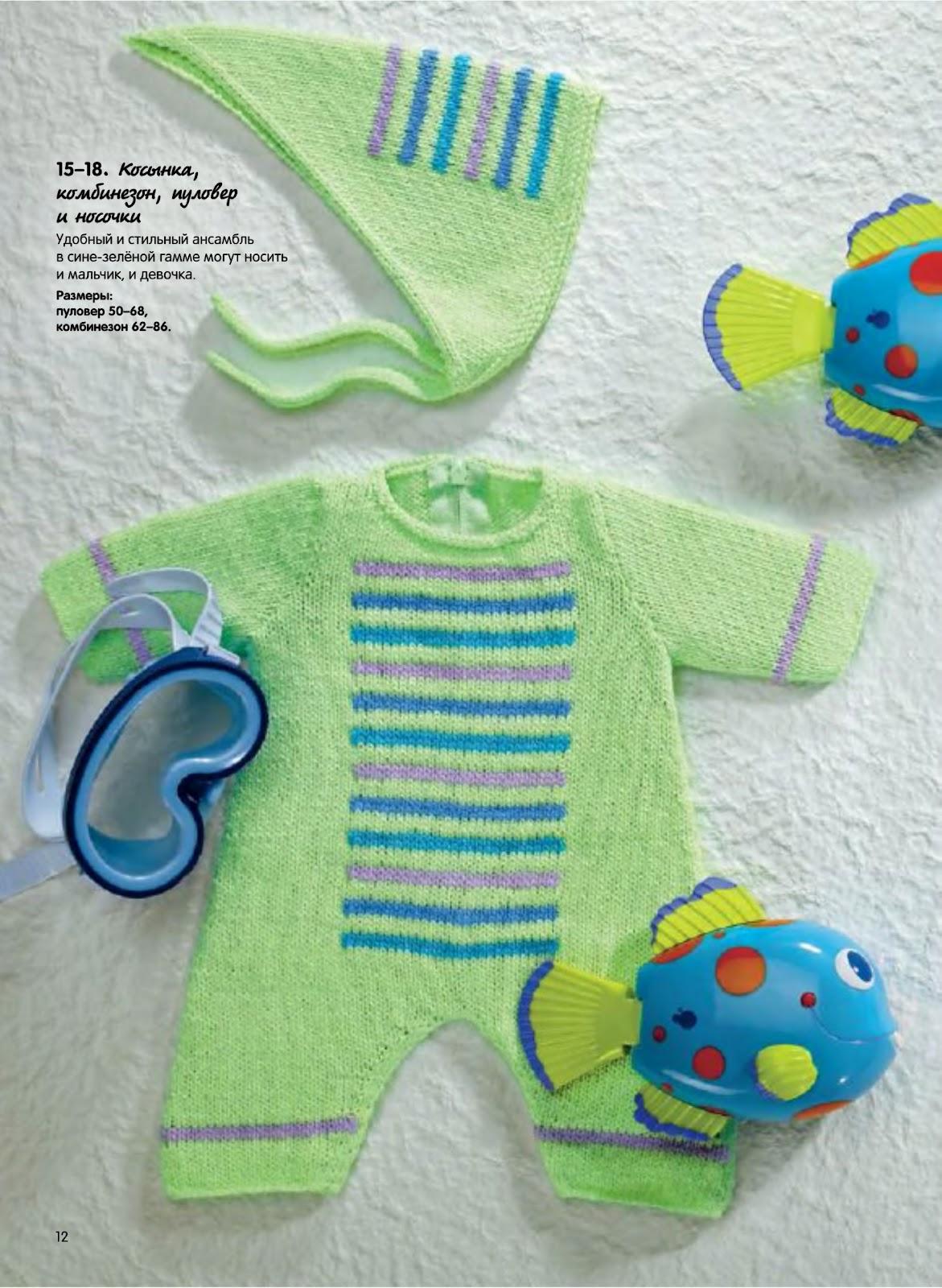 схема комбинезона спицами для новорожденной