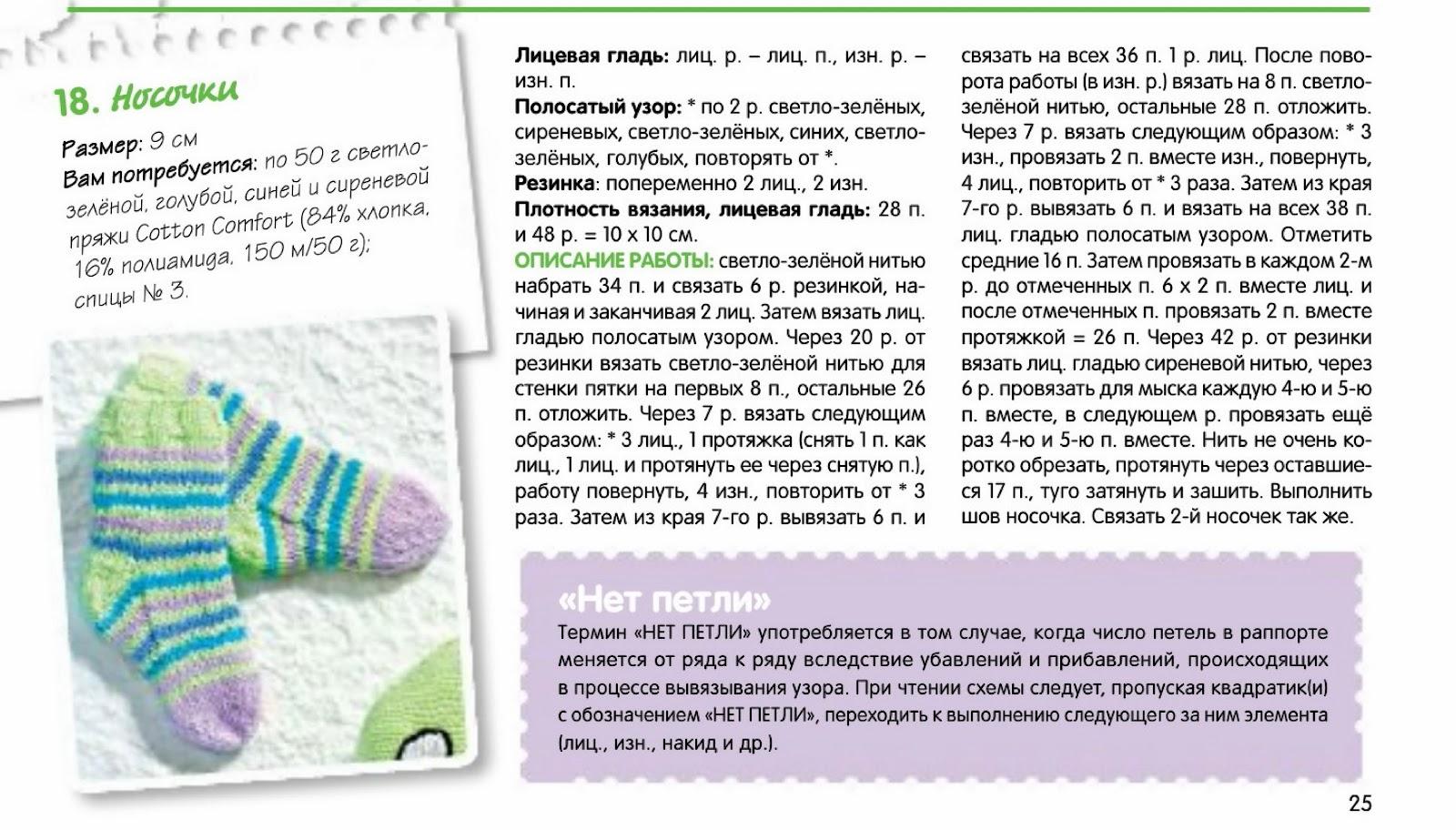 Носочки для малышей спицами с описанием и фото, для