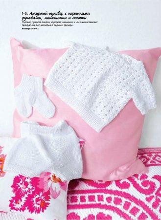 Вязание для маленьких детей: