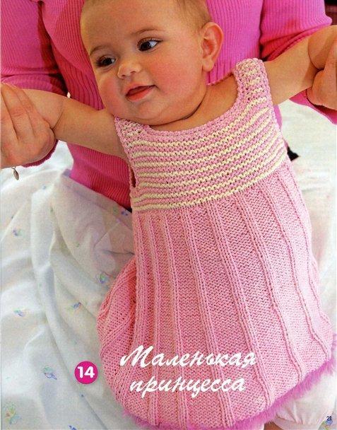 Вязание для детей: схема для