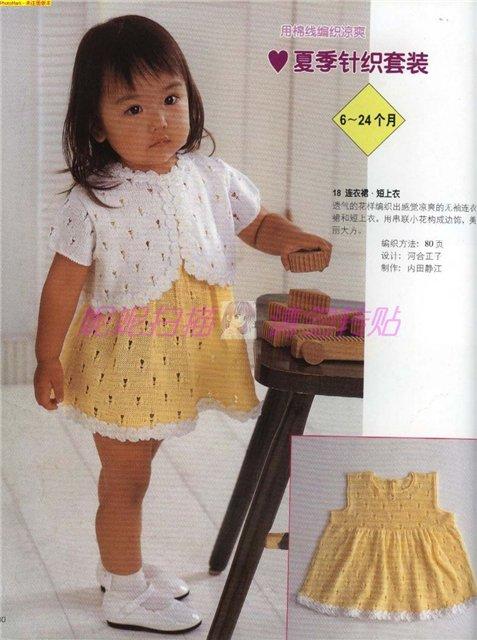 Японское вязание для детей: