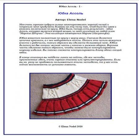 Вязание спицами детям юбка девочкам 701