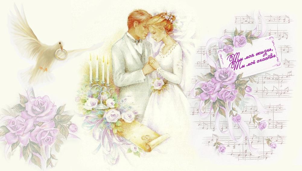 Открытка на свадьбу рисунки