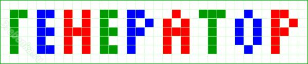 Программа Генератор Html Цвета