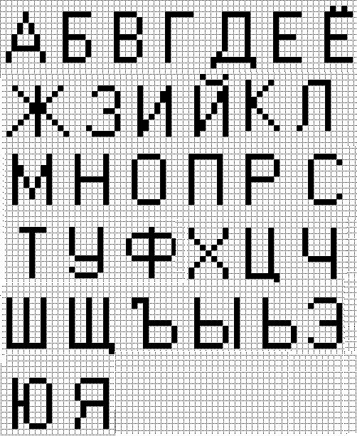 Схемы русских букв для фенечек