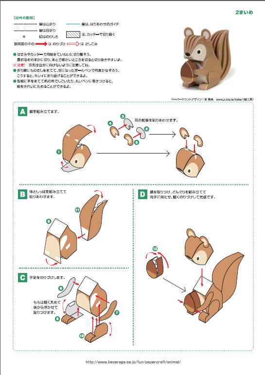 майнкрафт - схемы животных