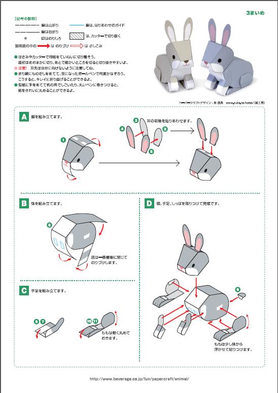 Поделки животных из бумаги распечатать