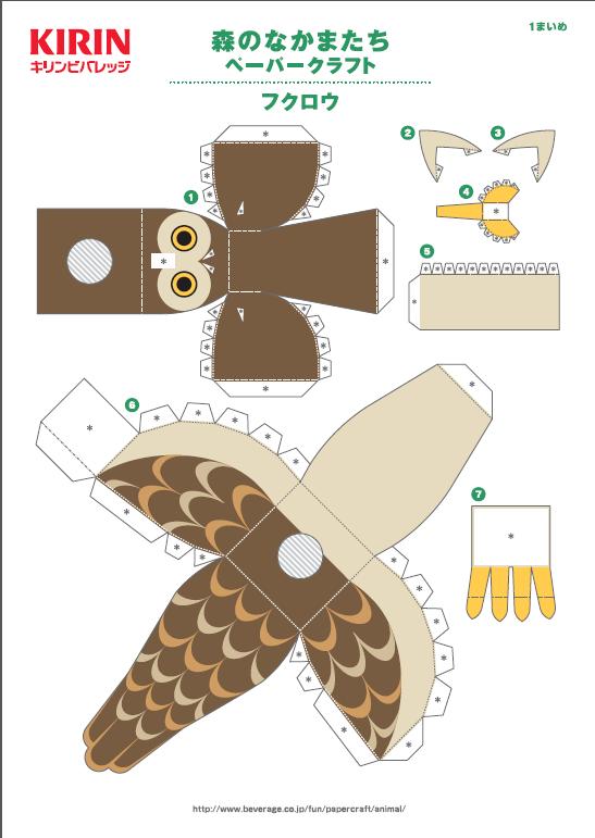 Схемы объемных поделок животных из бумаги