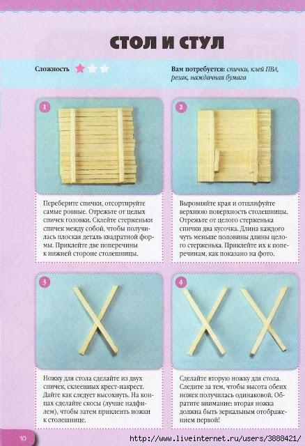 Поделки из спичек для начинающих своими руками с клеем