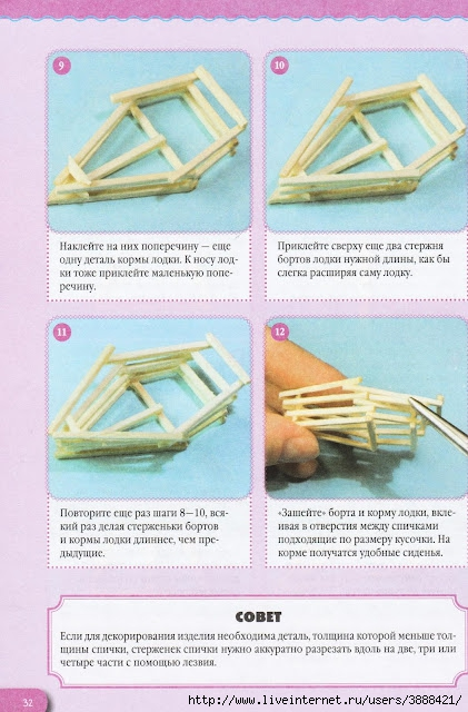 Как сделать декоративную большую спичку своими руками 100