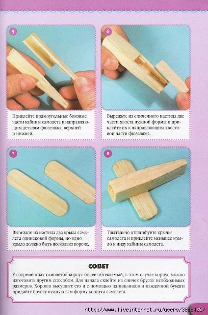 Поделки инструкция для начинающих 14