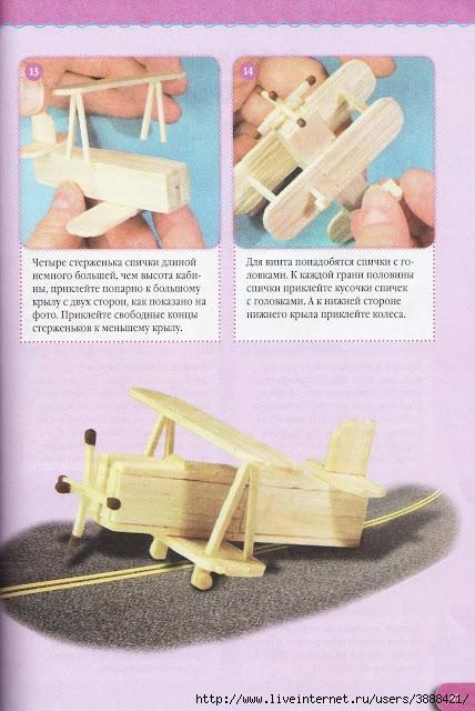 Поделки из спичек - инструкция и схемы H/D-ideer m.m. Pinterest 61
