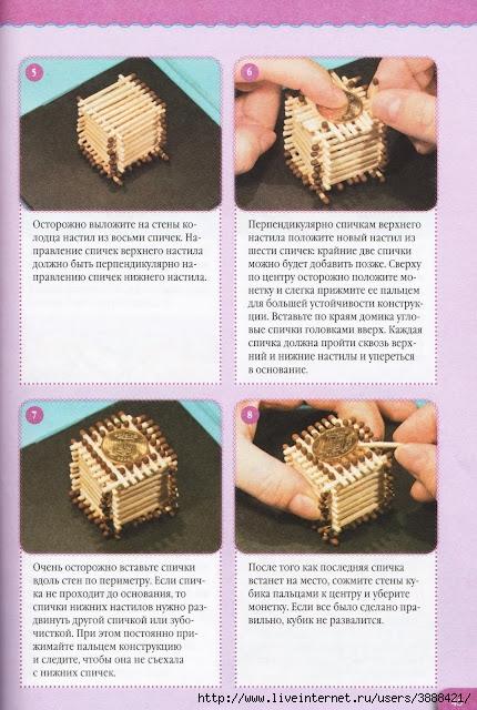 Как из спичек сделать домики схема