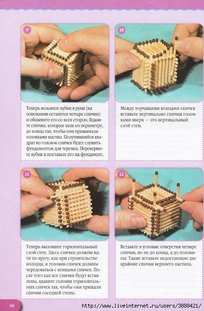 Как своими руками сделать домик из спичек 455