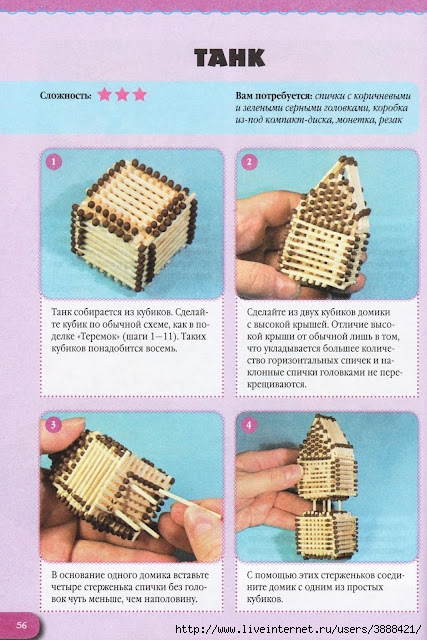 Домики из спичек схемы для начинающих с клеем из палочек