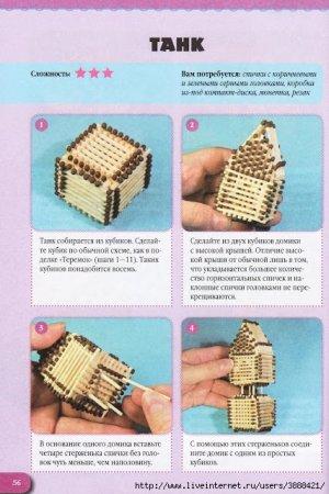 Инструкция как сделать домик из спичек своими руками
