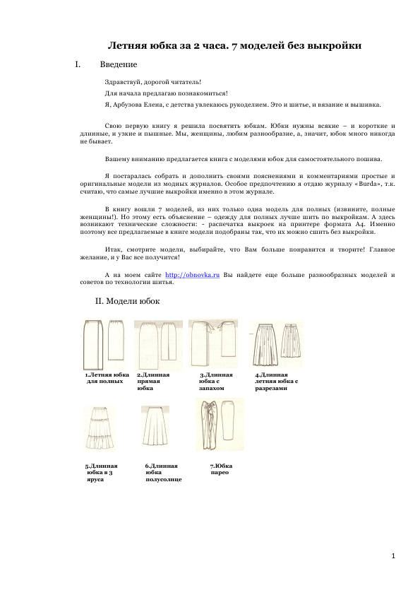 Модели блузонов с выкройками фото 269