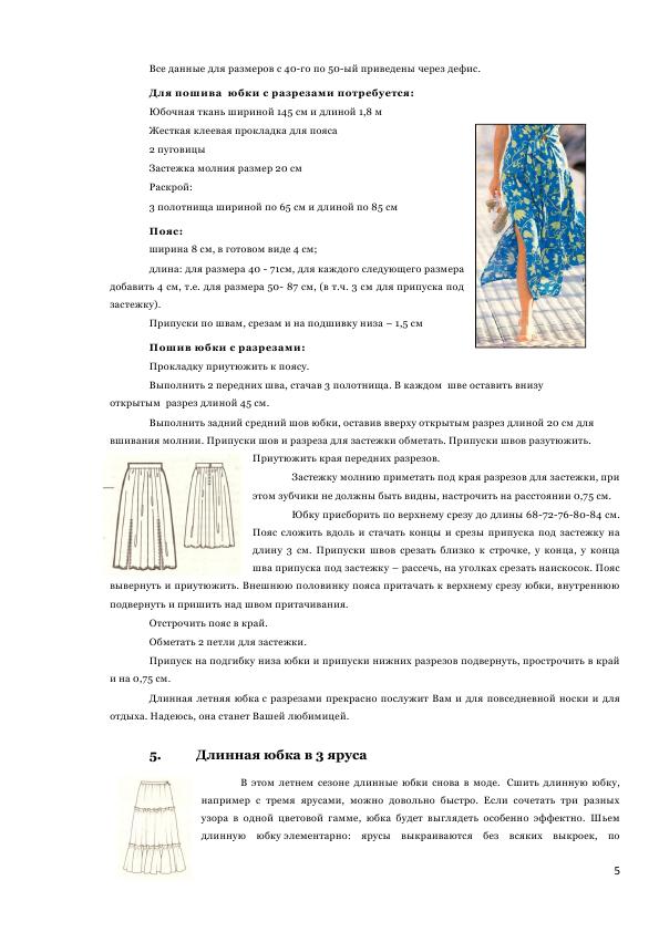 Как сшит юбку с ярусами 268