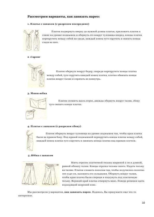 Модели юбок для шитья - Кройка и шитье