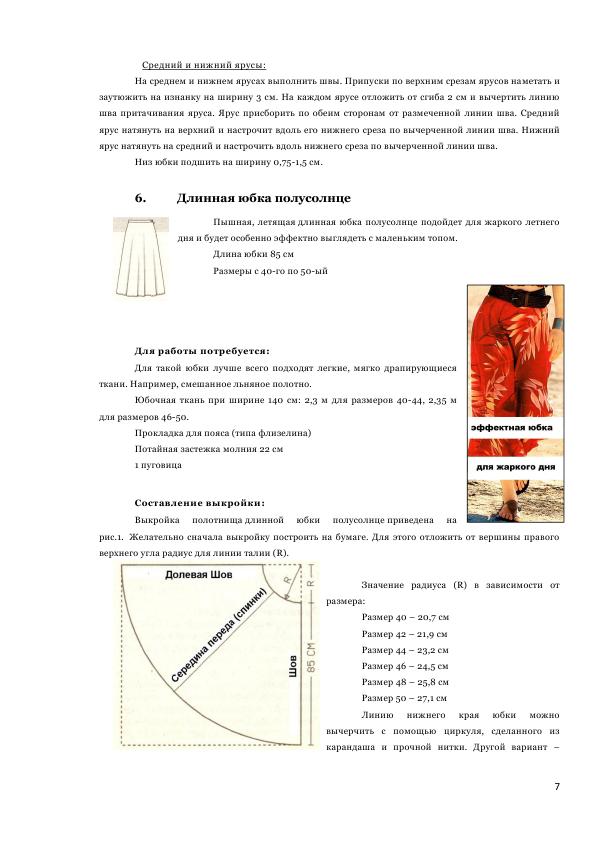 Модели блузонов с выкройками фото 633