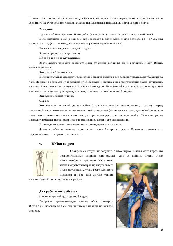 Модели блузонов с выкройками фото 352