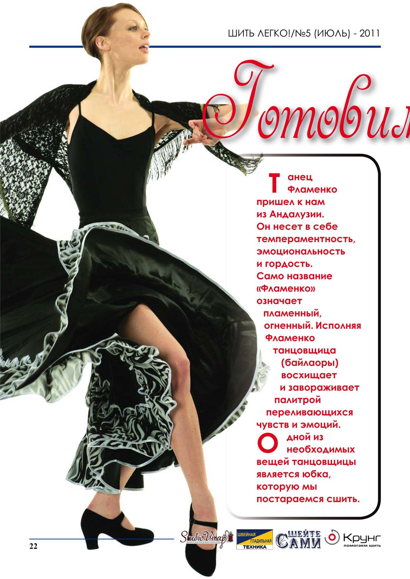 Выкройка в фламенко