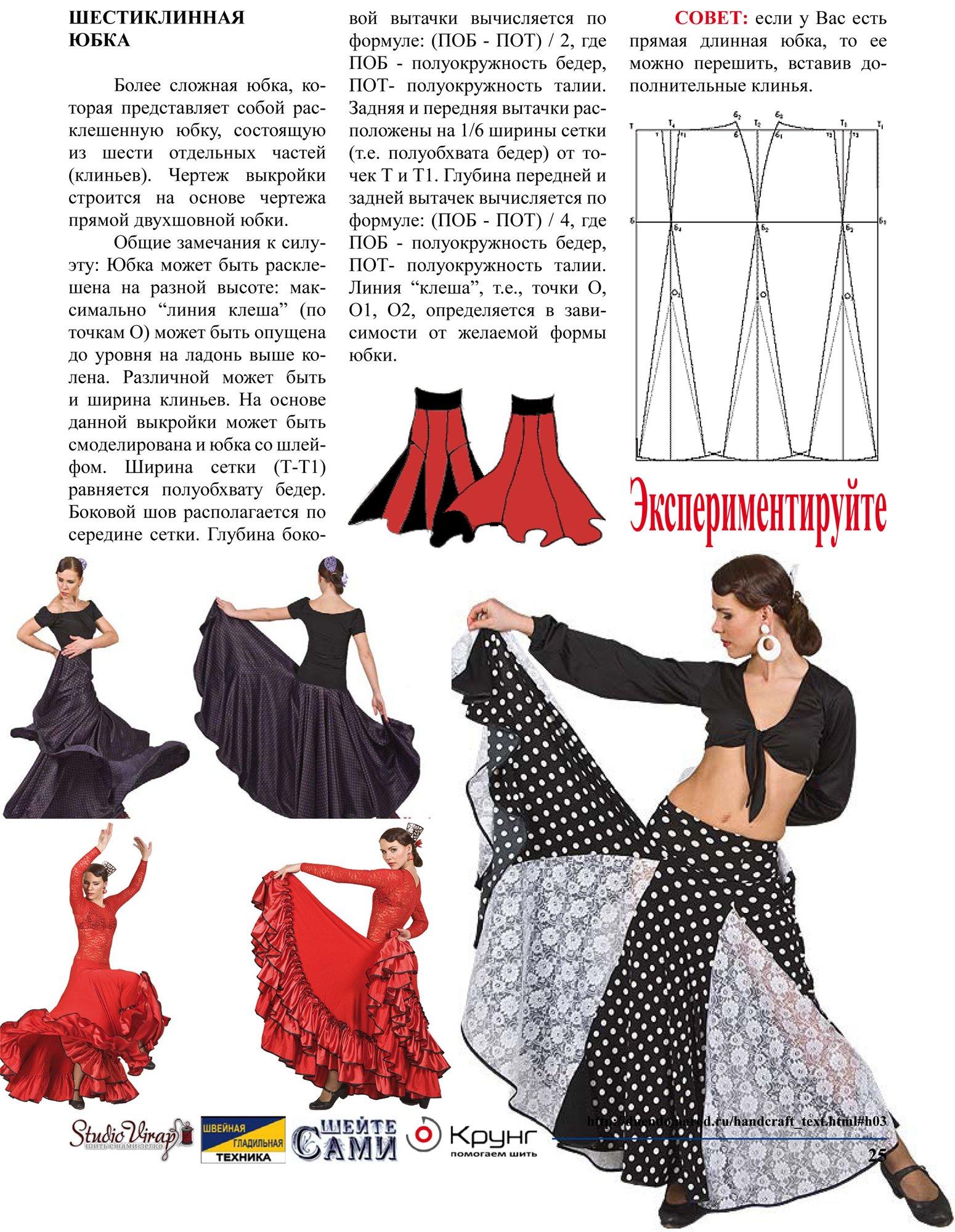 Юбка для фламенко своими руками