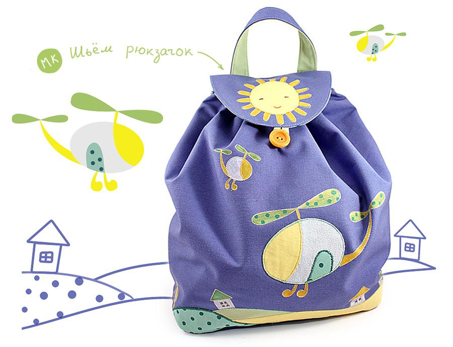 Детский рюкзак для мальчика от 2 лет своими руками рюкзак урбан 28