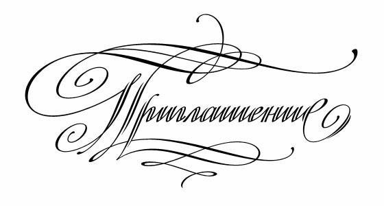 Красивым шрифтом слово приглашение 247
