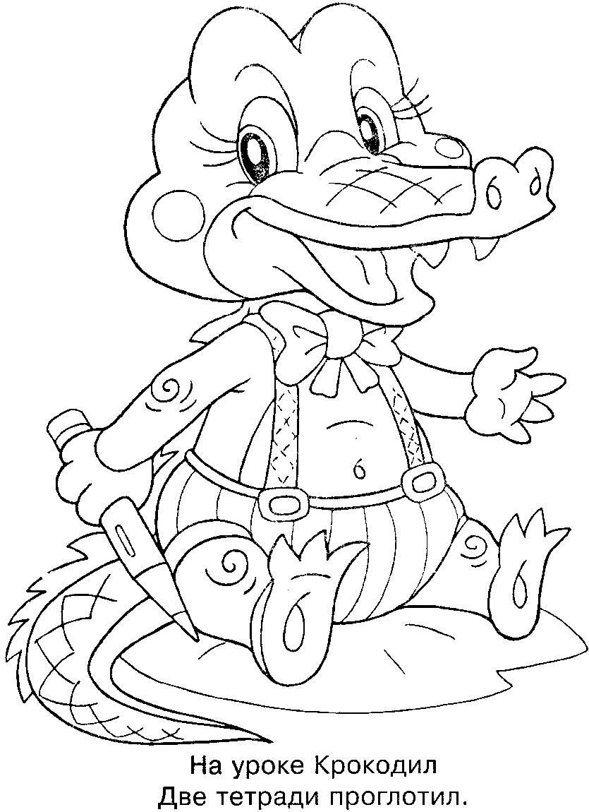 Раскраски крокодил для детей скачать