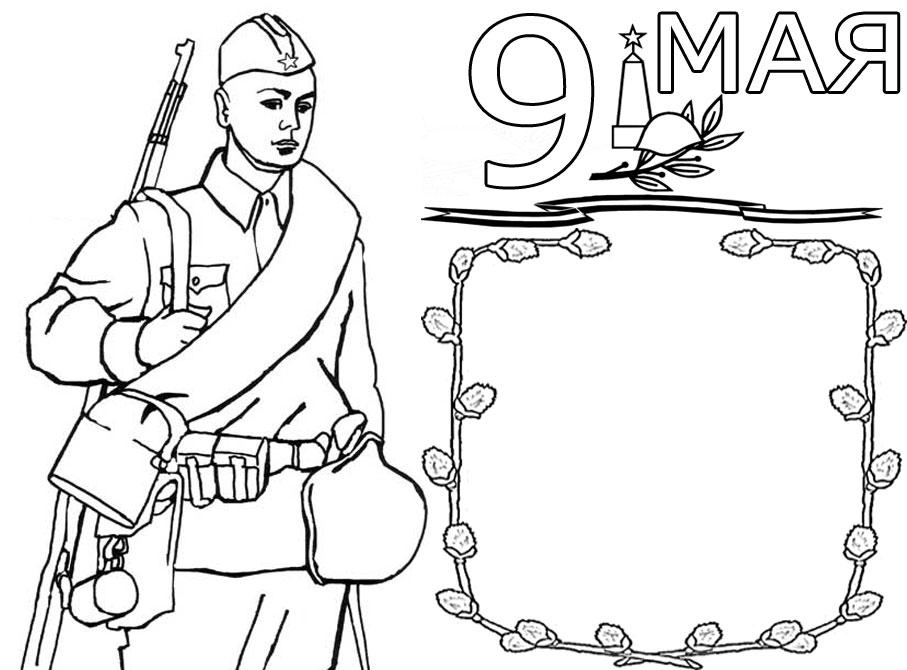 4 солдата рисунок