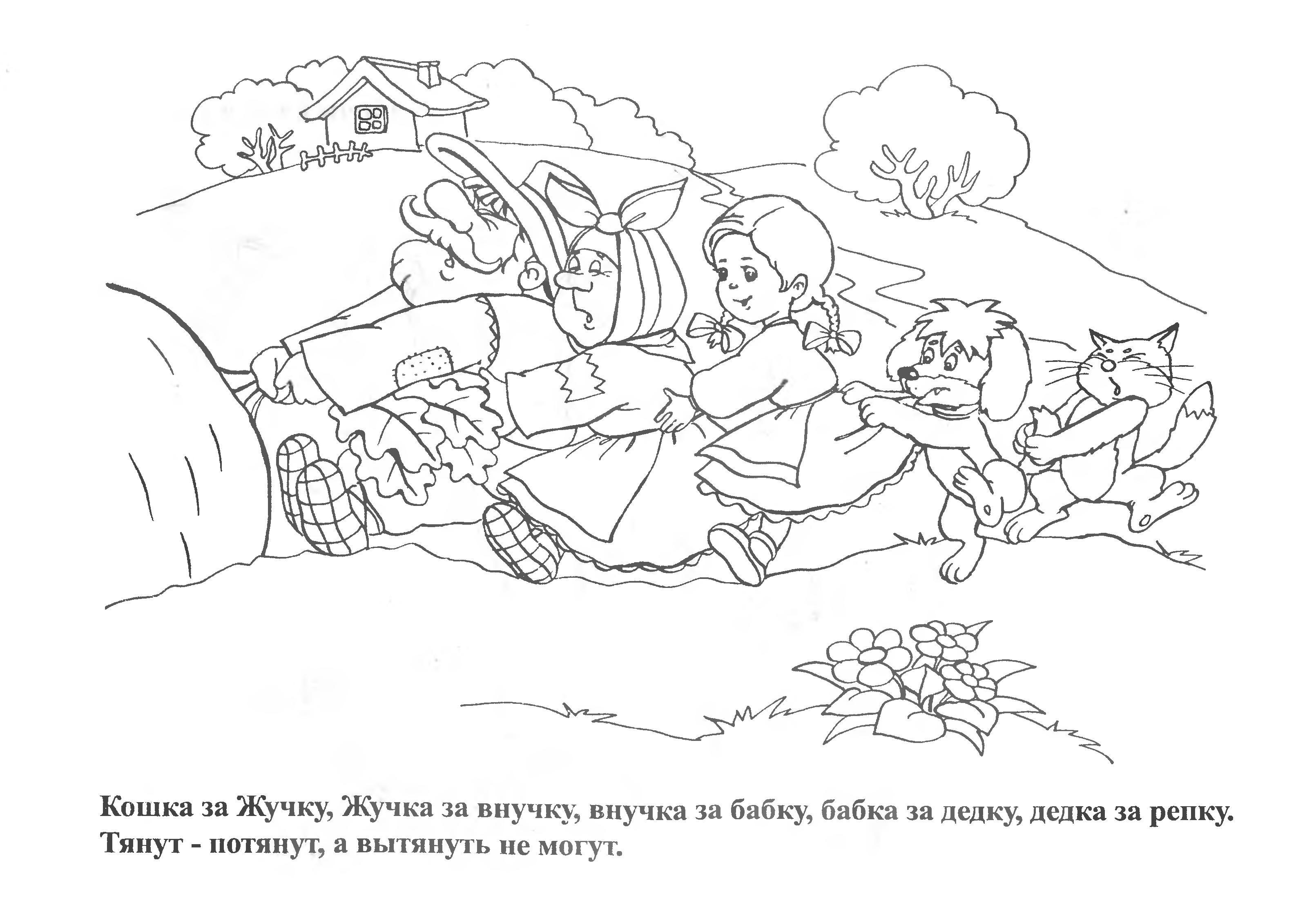 Раскраска сказка репка